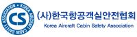 한국항공객실안전협회